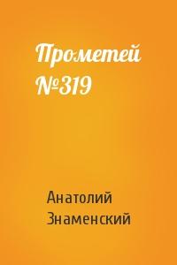 Прометей №319