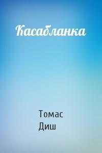 Томас Диш - Касабланка