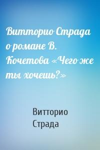Витторио Страда - Витторио Страда о романе В. Кочетова «Чего же ты хочешь?»