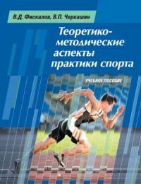 Теоретико-методические аспекты практики спорта. Учебное пособие