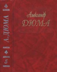 Собрание сочинений в 50 томах. Том 5. Графиня де Монсоро