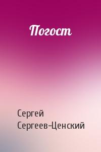 Сергей Сергеев-Ценский - Погост