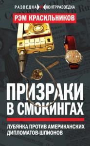 Рэм Красильников - Призраки в смокингах