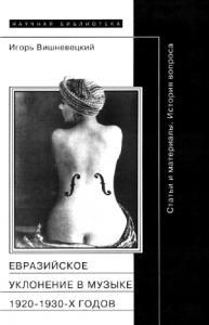 Игорь Вишневецкий - «Евразийское уклонение» в музыке 1920-1930-х годов