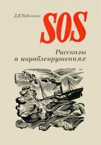 Давид Эйдельман - SOS