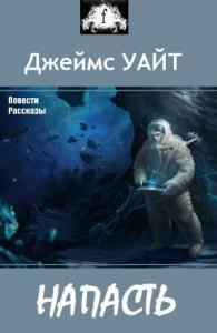 НАПАСТЬ (сборник)