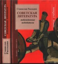 Советская литература: Побежденные победители