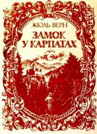 Жюль Верн - Замок у Карпатах