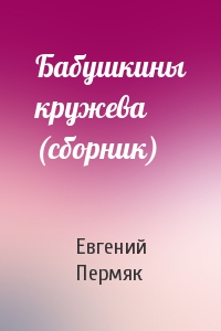 Бабушкины кружева (сборник)
