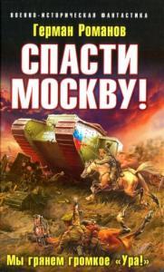 Спасти Москву! Мы грянем громкое Ура!