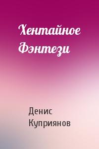 Денис Куприянов - Хентайное Фэнтези