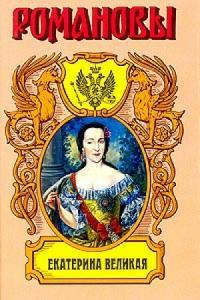Екатерина Великая. (Роман императрицы)