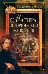Мастера исторической живописи