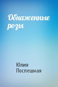 Юлия Поспешная Обнаженные Розы
