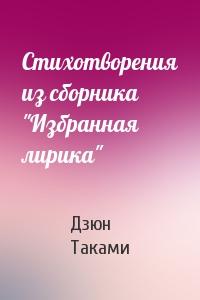 """Дзюн Таками - Стихотворения из сборника """"Избранная лирика"""""""