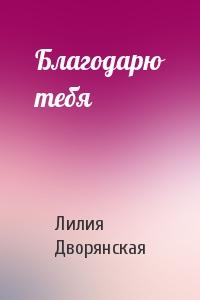 Лилия Дворянская - Благодарю тебя