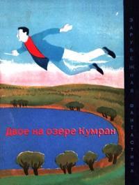 Двое на озере Кумран (сборник)
