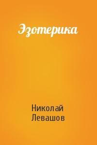 Левашов - Эзотерика