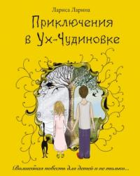 Лариса Ларина - Приключения в Ух-Чудиновке
