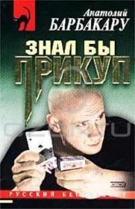 Анатолий Барбакару - Знал бы прикуп
