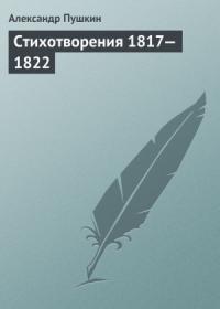 Стихотворения, 1817–1822