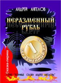 Неразменный рубль - 2018