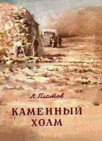 Каменный холм (сборник)