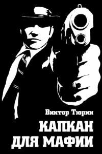 Капкан для мафии
