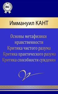 Иммануил Кант - Сочинения