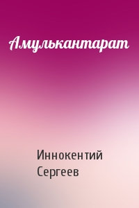 Иннокентий Сергеев - Амулькантарат