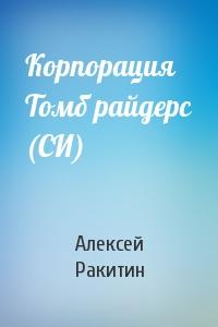 Алексей Ракитин - Корпорация Томб райдерс (СИ)