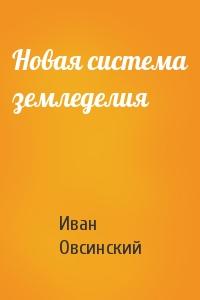 Иван Овсинский - Новая система земледелия