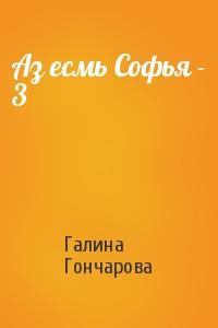 Аз есмь Софья - 3