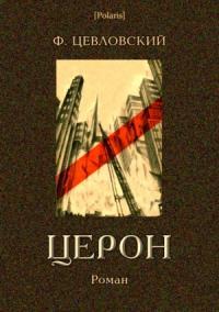 Федор Цевловский - Церон