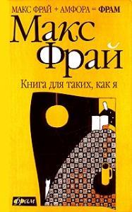 Книга для таких, как я