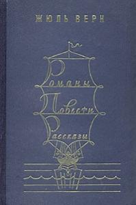 Романы. Повести. Рассказы. В двух томах. Том 2