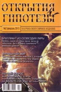 Открытия и гипотезы, 2015 №02