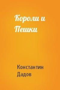 Константин Леонидович Дадов - Короли и Пешки