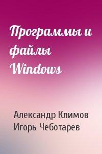 Программы и файлы Windows