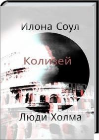 Илона Соул - Колизей (СИ)