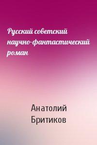 Русский советский научно-фантастический роман