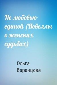 Не любовью единой (Новеллы о женских судьбах)