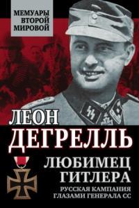 Любимец Гитлера [Русская кампания глазами генерала СС]