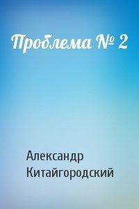 Проблема № 2