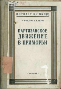 Партизанское движение в Приморьи. 1918—1922 гг.