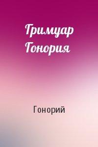 Гонорий - Гримуар Гонория