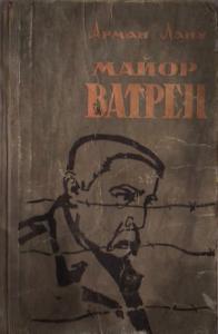 Майор Ватрен