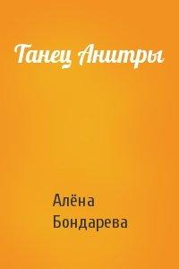Алёна Бондарева - Танец Анитры