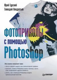 Юрий Гурский, Геннадий Кондратьев - Фотоприколы с помощью Photoshop