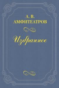 Александр Иванович Урусов и Григорий Аветович Джаншиев